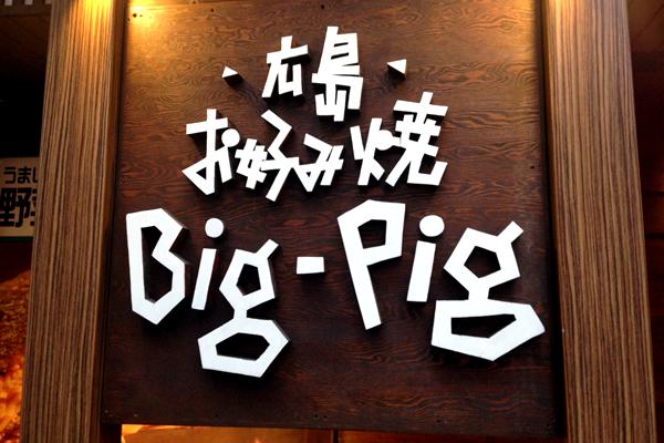 カープファンなら大興奮!広島お好み焼きBig-Pig(ビッグピッグ)