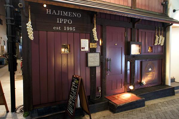 hajimeno-ippo02