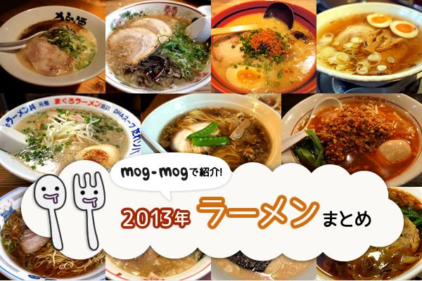 【2013年まとめ】今年もぐもぐで紹介したおいしいラーメンのお店11店