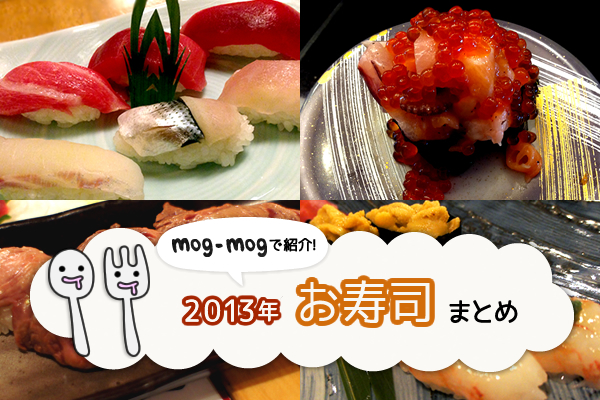 【2013年まとめ】今年もぐもぐで紹介したおいしいお寿司のお店4店