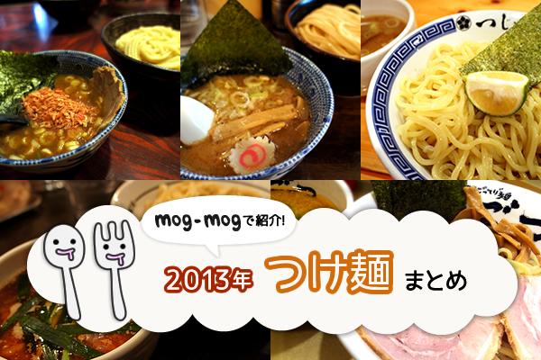 【2013年まとめ】今年もぐもぐで紹介したおいしいつけ麺のお店5店