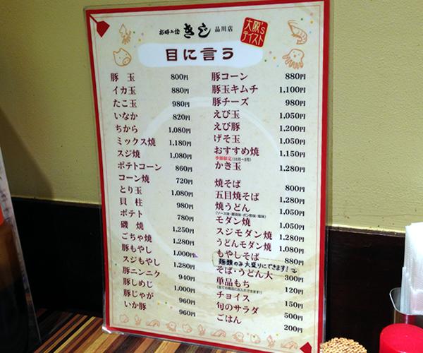 kizi-shinagawa04