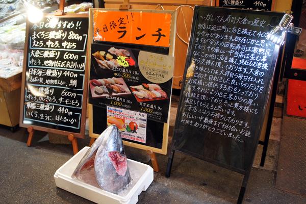 かいてん寿司大倉の歴史