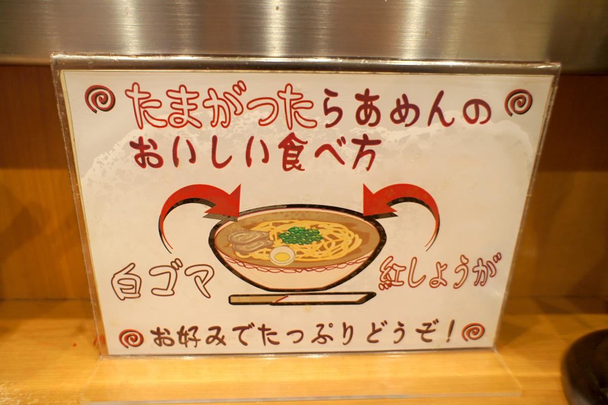 たまがったらぁめんのおいしい食べ方