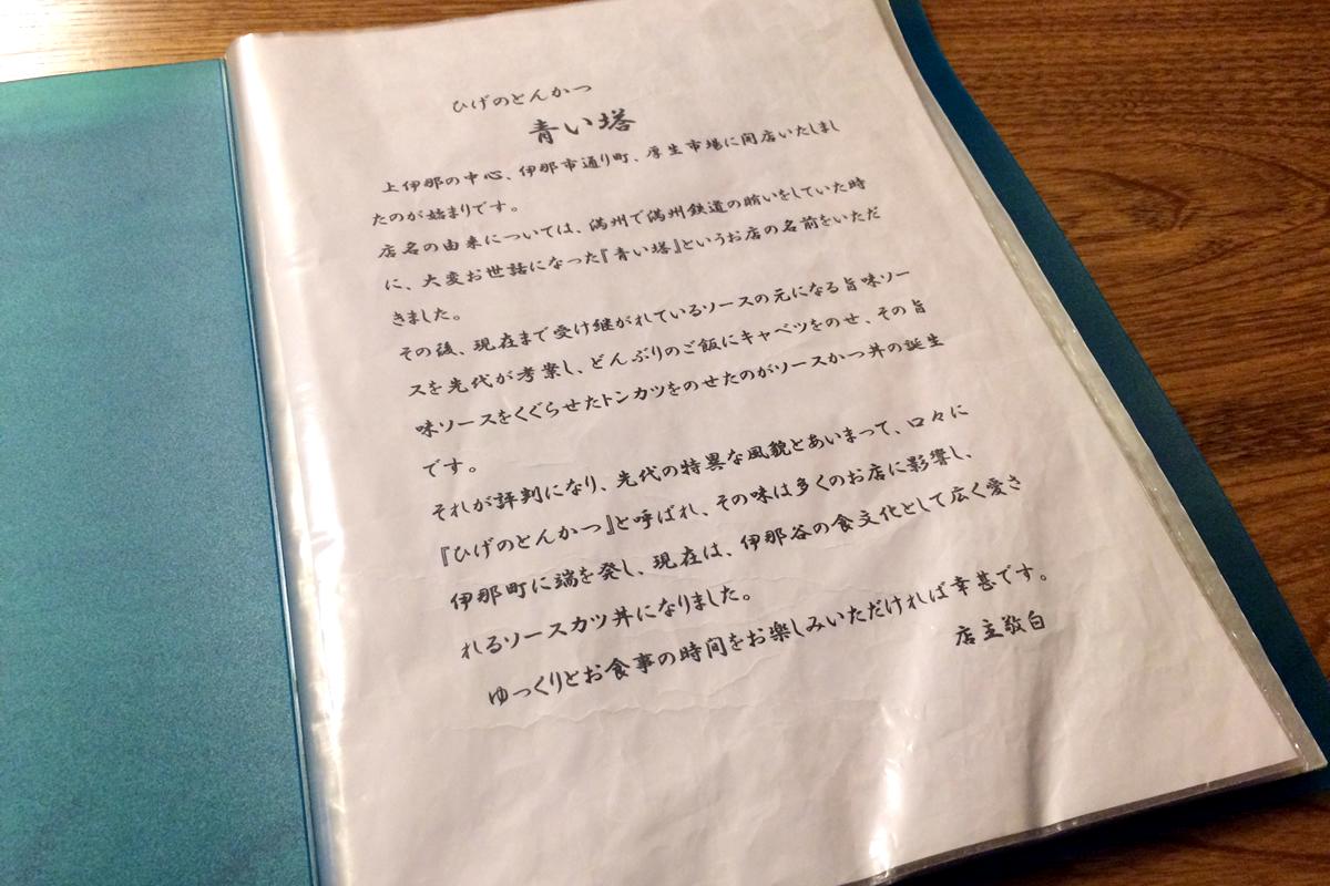 青い塔 ソースカツ丼の説明