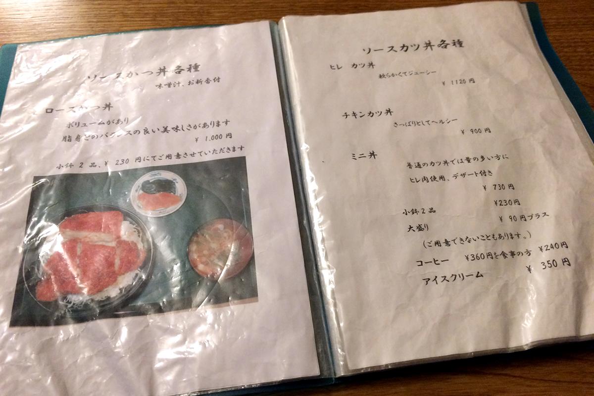 青い塔 ソースカツ丼メニュー