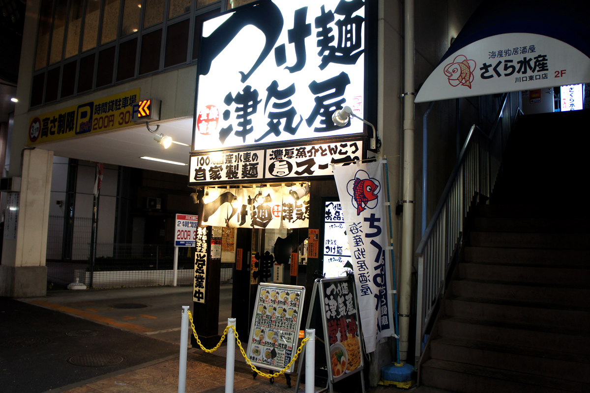 つけ麺 津気屋 川口店 外観