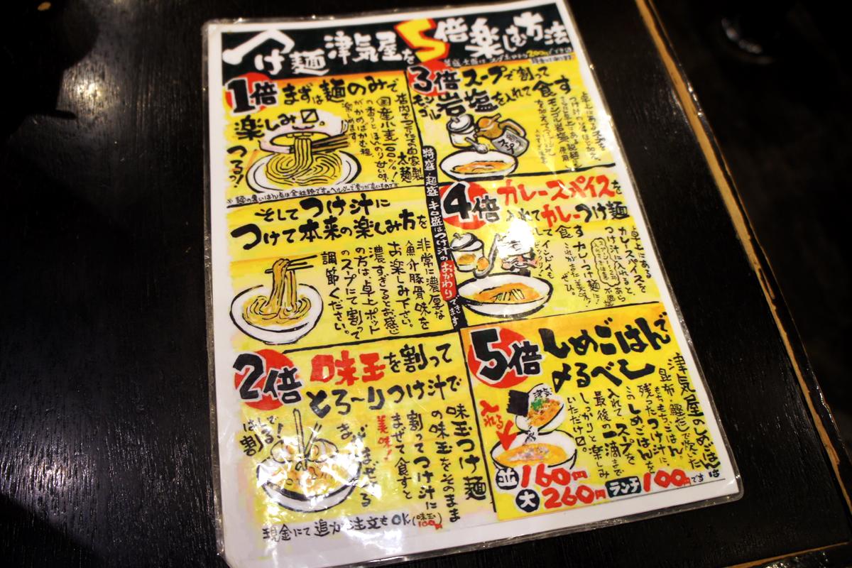 つけ麺 津気屋 川口店 つけ麺津気屋を5倍楽しむ方法