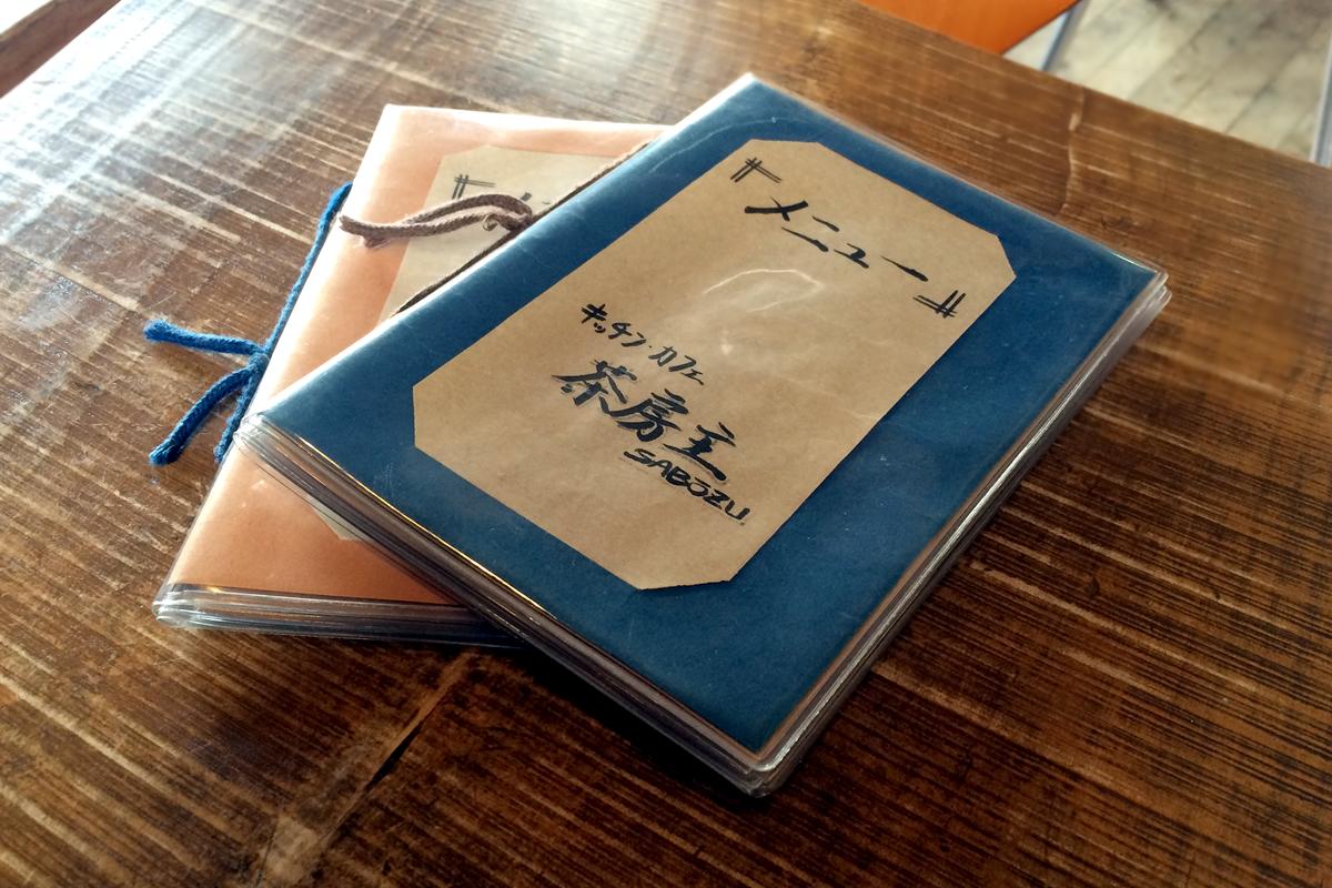 キッチン・カフェ 茶房主(さぼうず) メニュー 表紙
