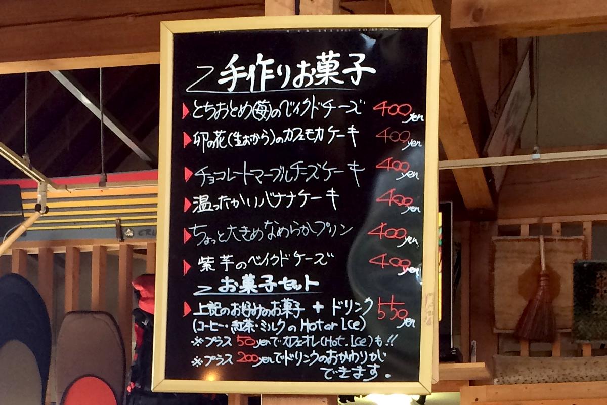 キッチン・カフェ 茶房主(さぼうず) メニュー 手づくりお菓子