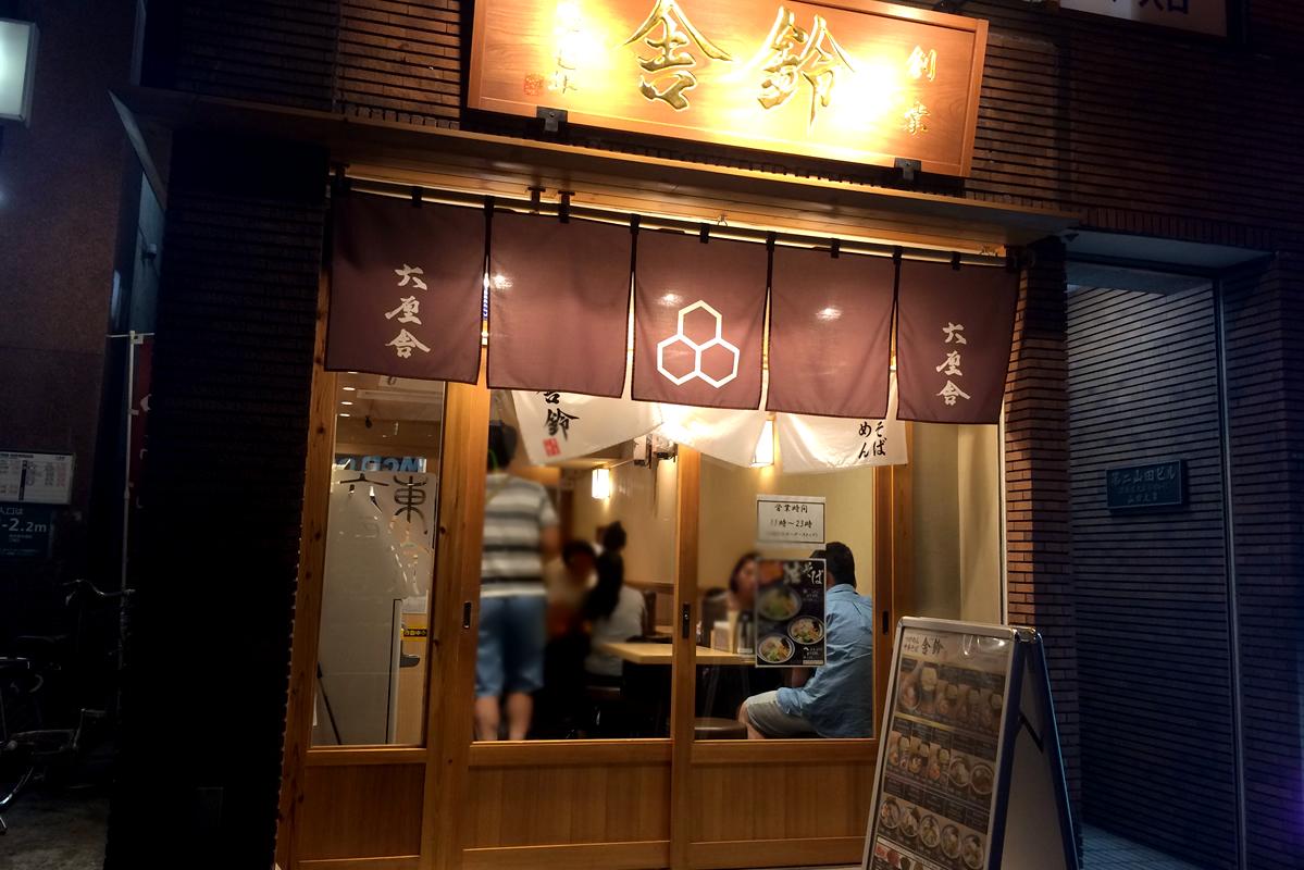 舎鈴(しゃりん)大島駅前店 外観