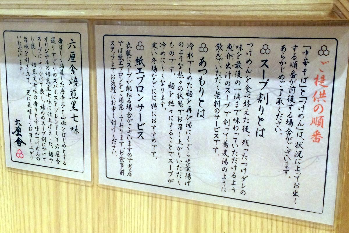 舎鈴(しゃりん)大島駅前店 スープ割り、あつもり、六厘舎焙煎黒七味の説明