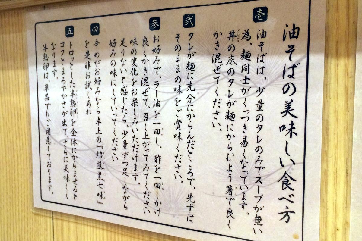 舎鈴(しゃりん)大島駅前店 油そばの美味しい食べ方